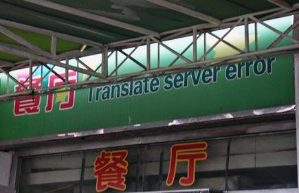 translate server error restaurant, china